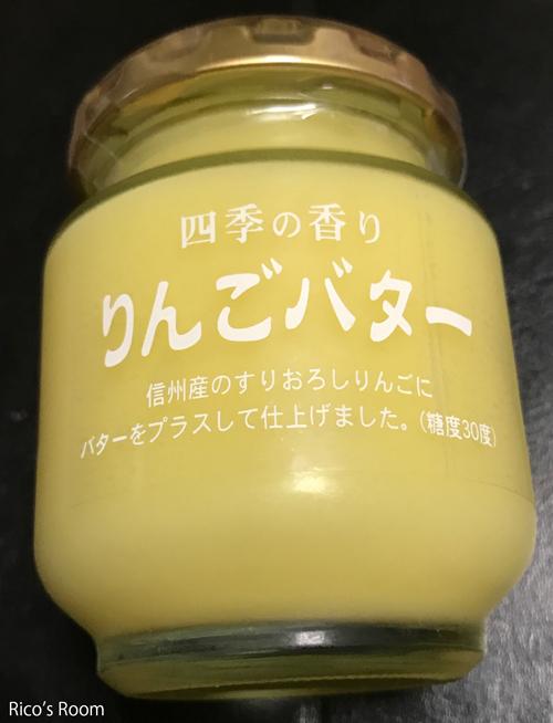 R 長野のお土産『りんごバター』&書『恋ニ焦ガレテ』