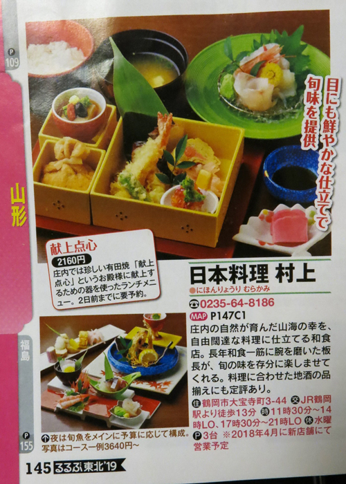 R 『日本料理 村上』にて、お花見女子会♪WFWP山形県連合会&ルリアール