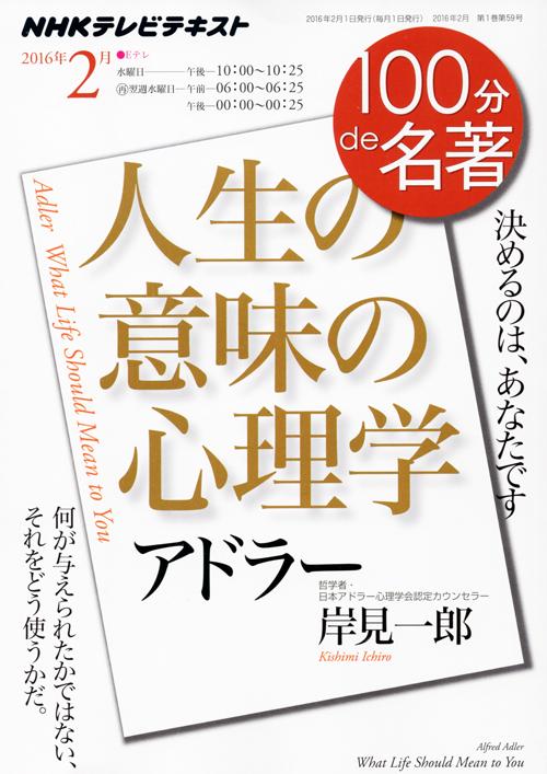 R NHKテレビテキスト『100分de名著/アドラー・人生の意味の心理学』から勇気をもらうの巻♪