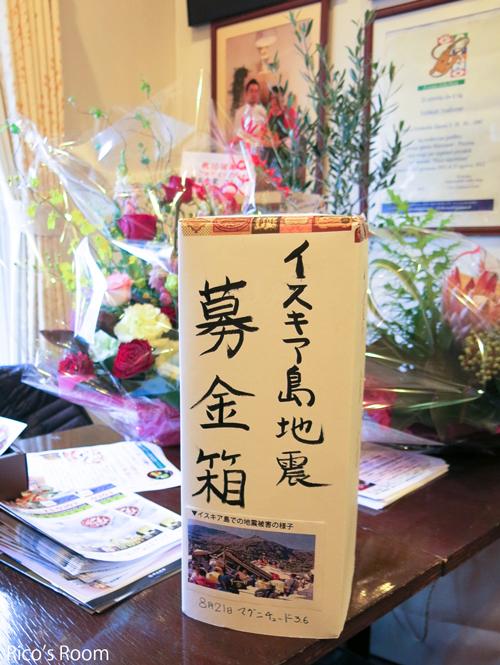 R 緑のイスキア10周年記念/イスキア島地震チャリティーイベントに敬意を表します!