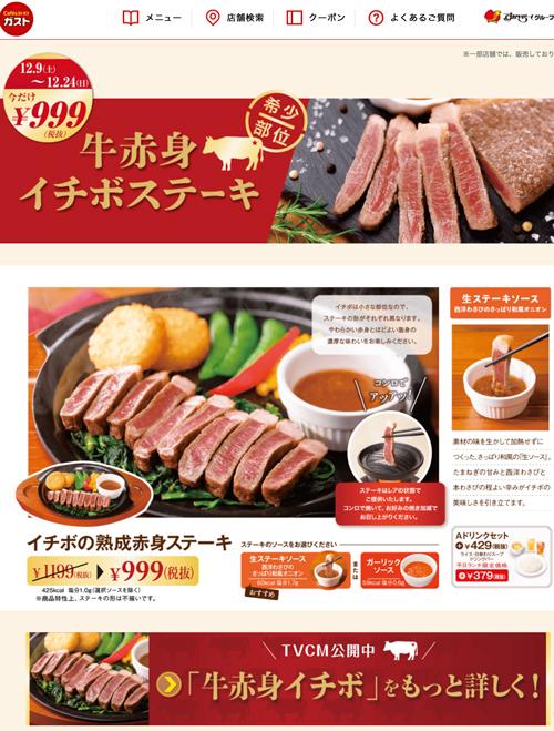 R ガスト酒田店『イチボの熟成赤身ステーキ』&『カキフライとミニまぐろご飯和膳』