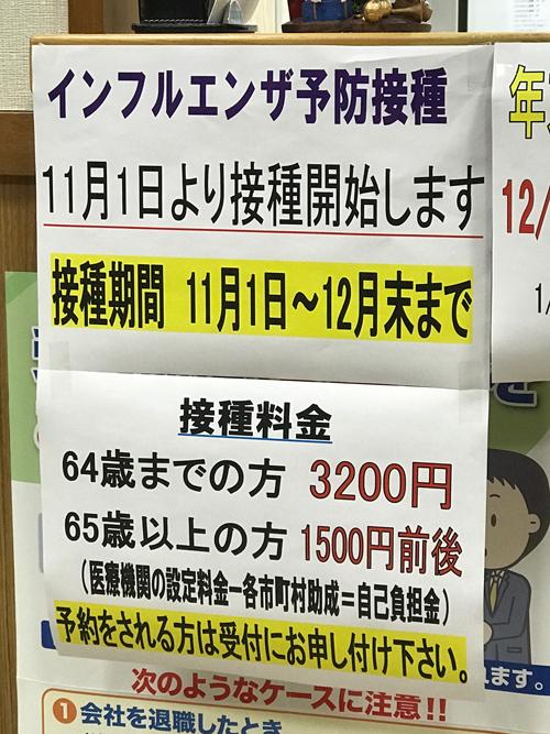 R インフルエンザ予防接種&湯たんぽ
