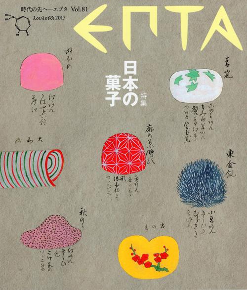 R 花より団子♪深夜のコンビニ『お花見だんご』発見!&エプタVol.81『日本の菓子』
