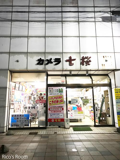 R 広角レンズ買っちゃいました〜♪酒田市中町『カメラ七桜』さんにて
