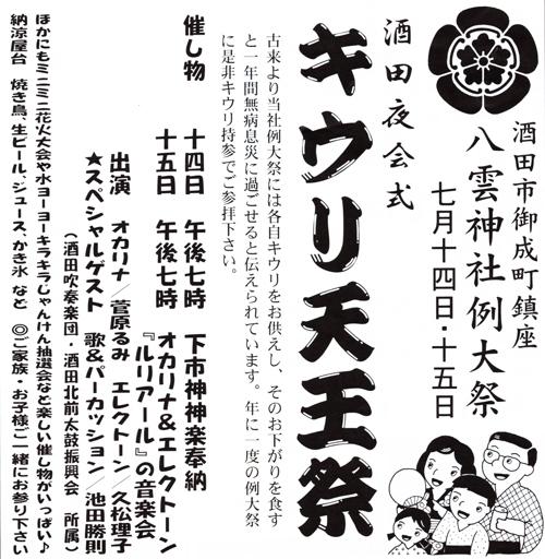 R 酒田駅前『キウリ天王祭(八雲神社)2017』ルリアール&池田勝則コラボ出演させていただきます♪