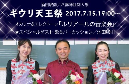 R やっぱり、池田勝則さんは人気者〜♪『キウリ天王祭2017』出演のお知らせ