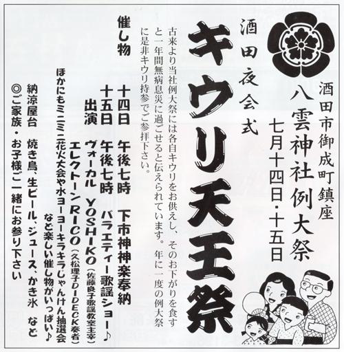 R『やせるおかず作りおき/柳澤英子』シリーズ本&『八雲神社例大祭/キウリ天王祭』のお知らせ
