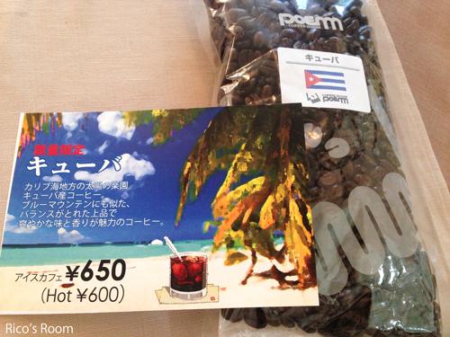 R コーヒーハウス『ぽえむ酒田中町店』/コーヒーゼリー&数量限定珈琲豆『キューバ』