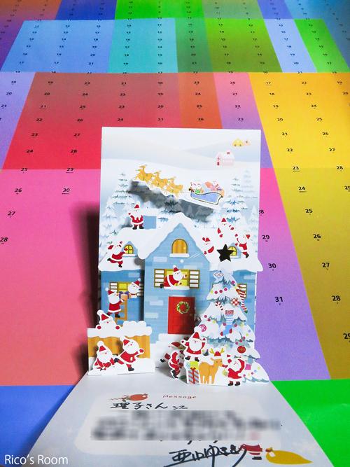 R『若葉旅館/新芽ランチ650円(税込702円)』&『クリスマスカード&カレンダー』