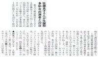 R『コミュニティしんぶん』&『オガーTV』で『GOGO!!YOSHIKO祭り』を取り上げていただきました♪