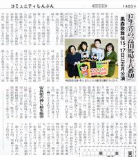 R 『コミュニティしんぶん』さん、『山形新聞』さん、掲載ありがとうございました♡