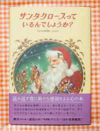 R『サンタクロースっているんでしょうか?/偕成社』&『ル・ポットフー/クリスマスタルト』のイブ♪
