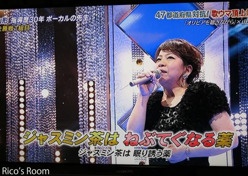 R『47都道府県対抗!歌ウマ頂上決戦』山形テレビを拝見しました〜♪