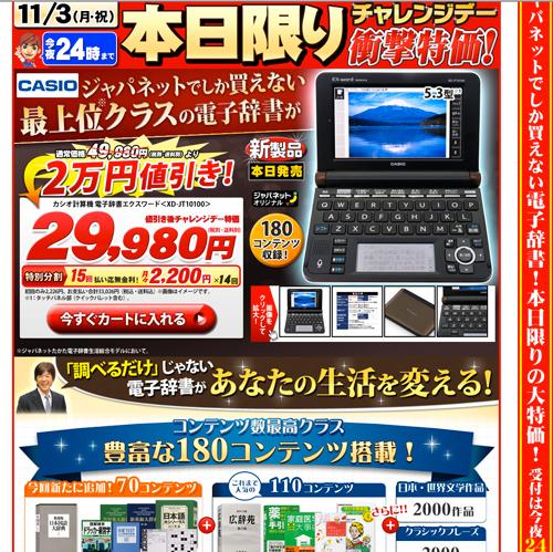 R 文化の日限り!ジャパネットで『カシオ電子辞書』2万円値引き!