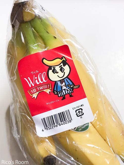 R 気になるバナナ!『Will/タベゴローくん』と『朝のしあわせバナナ』