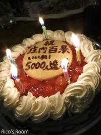 R Facebookページ『庄内百景』いいね!5,000人達成おめでとうございます♪