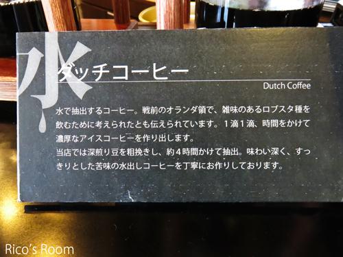 R 自家焙煎珈琲店『草木舎』(酒田市)のダッチコーヒー初体験♪