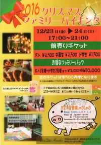 R『2016クリスマスファミリーバイキング/ガーデンパレスみずほ』&『キーマカレー/オニオン亭』