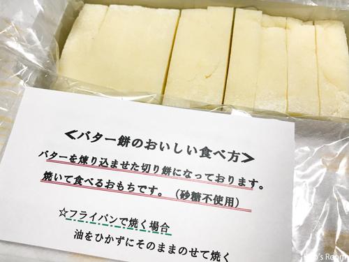 R 今年も『バター餅』はじまりました♡ 酒田の老舗/東根菓子舗