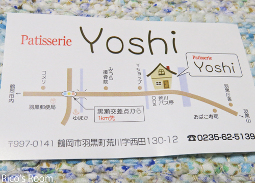 R『パティスリー Yoshi』(羽黒町)の焼き菓子を頂戴しました♪