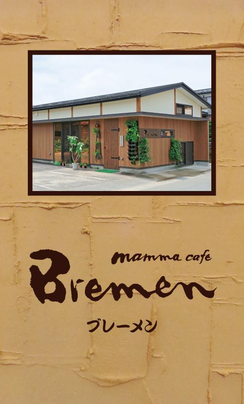 R『mamma cafe Bremen(マンマカフェ ブレーメン)』で、まったり〜♪