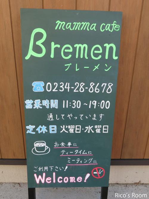 R 3時のカフェタイム『mamma cafe Bremen(マンマカフェ ブレーメン)』