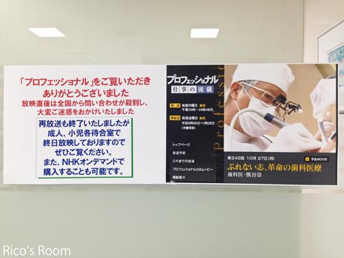 R 絶対に忘れない日!4度目の3.11の日の歯科メインテナンス!