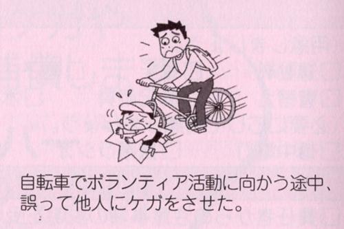 R 平成28年度『ボランティア活動保険』&酒田市広報No.251
