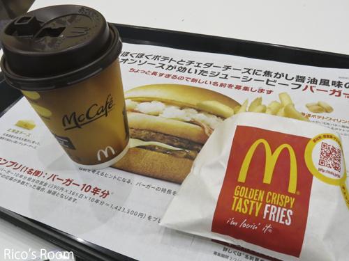 R Mc Café『名前募集バーガー』/マクドナルド イオンモール三川店