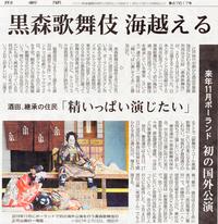 R ビッグニュース!黒森歌舞伎ポーランド公演決定〜♪&黒森歌舞伎衣裳展〜2/13まで開催中