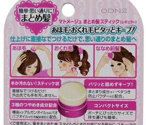 R あほ毛・おくれ毛 ピタッとキープ!まとめ髪スティック/マトメージュ