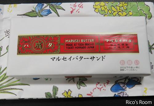 R 北海道土産『六花亭/マルセイバターサンド』を頂戴しました♡