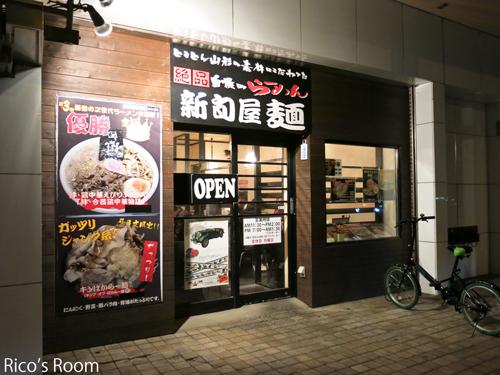 R 辛さメガ級に挑戦!『新旬屋麺 酒田中町店/辛味噌らー麺』