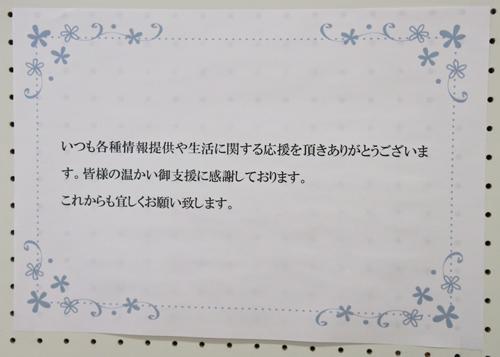 R『酒田市 東日本大震災追悼の集い』2015年3月8日開催されました