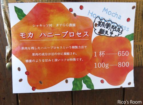 R コーヒーハウスぽえむ酒田中町店『エビクリーム生パスタ、モカ ハニープロセス、ガトーショコラ』