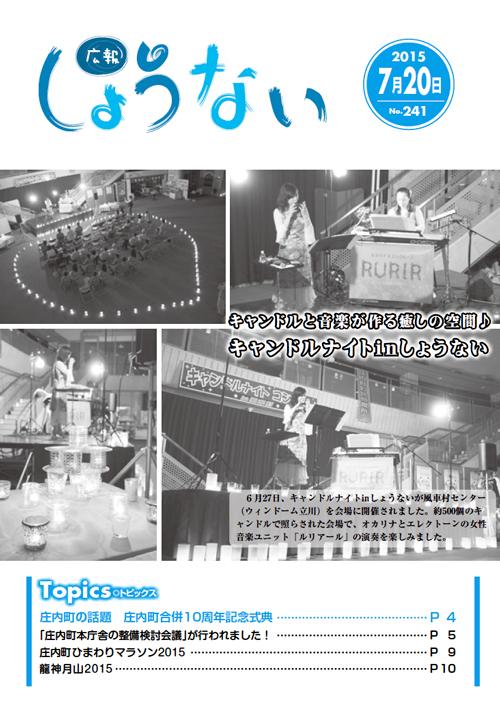 R 庄内町広報7/20号表紙ルリアール掲載&『平成27年度ひらた社会福祉のつどい』のお知らせ