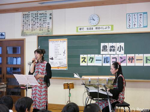R 黒森小学校創立記念スクールコンサート『かっちゃんとルリアールの音遊び』出演させていただきました♪