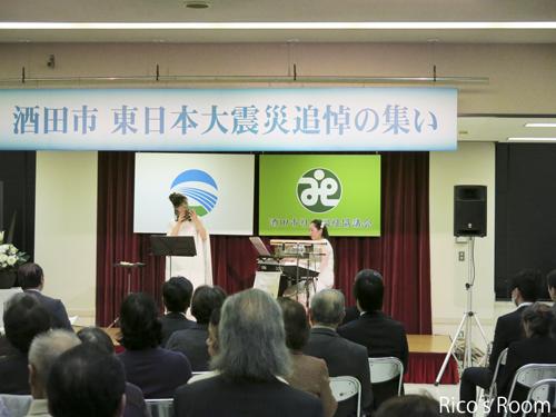 R『酒田市 東日本大震災追悼の集い』2016年3月6日開催されました