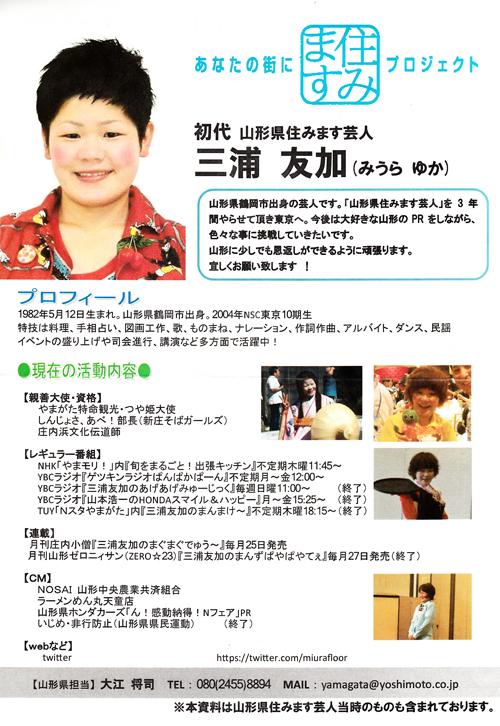 R 山形大好き芸人『三浦友加さん講演会』酒田倫理法人会モーニングセミナー