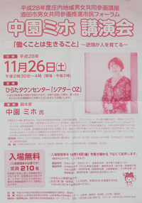 R『中園ミホ講演会』&『蔵元洋食/酒田フレンチと日本酒と、女性たちの夕べ』