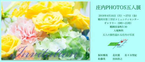 R 庄内PHOTOS『五人展』(鶴岡市第三学区コミュニティセンター)へお伺いさせていただきました。