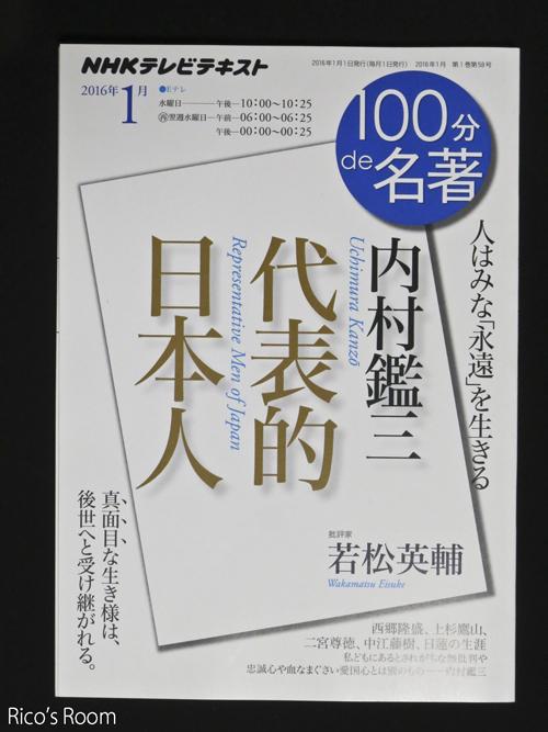 R ストレスの恐ろしさ!『ショック性アレルギー』、Eテレ『100分で名著/代表的日本人』