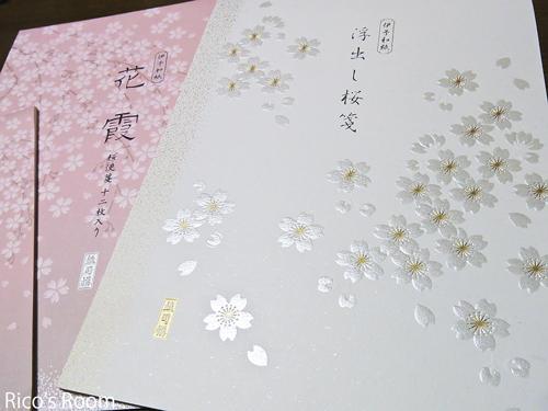 R 伊予和紙便箋『G.C.PRESS』&新しい2円切手と82円切手
