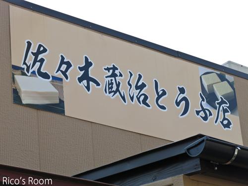 R 松山DAY!『總光寺/書道教室』『自家焙煎珈琲店/草木舎』『中華そば/四十番』