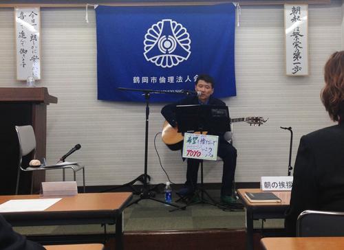 R 鶴岡市倫理法人会モーニングセミナー/講師:シンガーソングライターTOYO氏