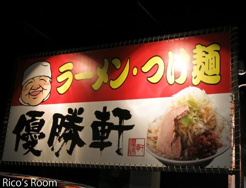 R 元祖茨城大勝軒直系 特製もりそば伝承の店『優勝軒』(新庄市)で、富士味噌ラーメン♪