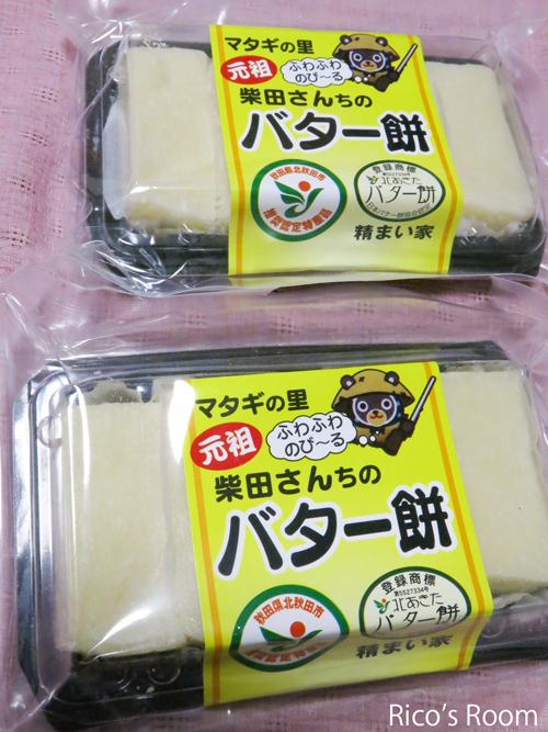 R 秋田県北秋田市マタギの里『元祖 柴田さんちのバター餅』をお土産で頂戴しました♡