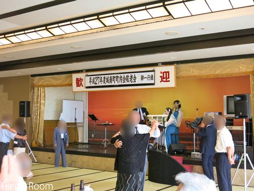 R 『鶴岡市城南町町内会「敬老会」』ホテル八乙女(由良温泉)にルリアール出演