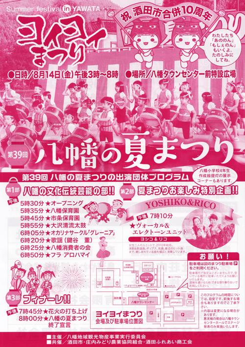 R 福島の桃『まどか』&『八幡ヨイヨイ夏祭り』雨天会場/八幡タウンセンター