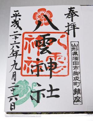 R 御朱印帳はじめました!『天王宮 八雲神社』(酒田駅前)にて初御朱印の巻